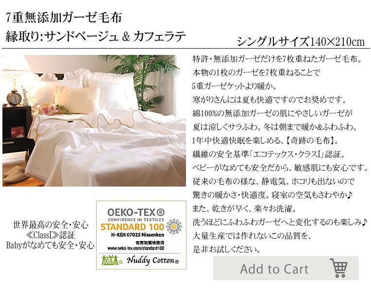 楽天1位のガーゼ 毛布 シングルサイズ/縁取り2色
