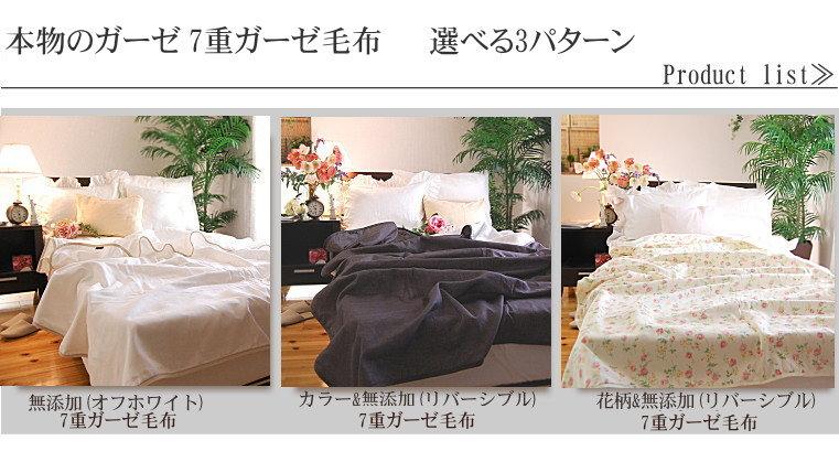選ぶ 楽天1位 あったか綿毛布 敏感肌にやさしい 松並木 無添加ガーゼ 綿毛布 日本製