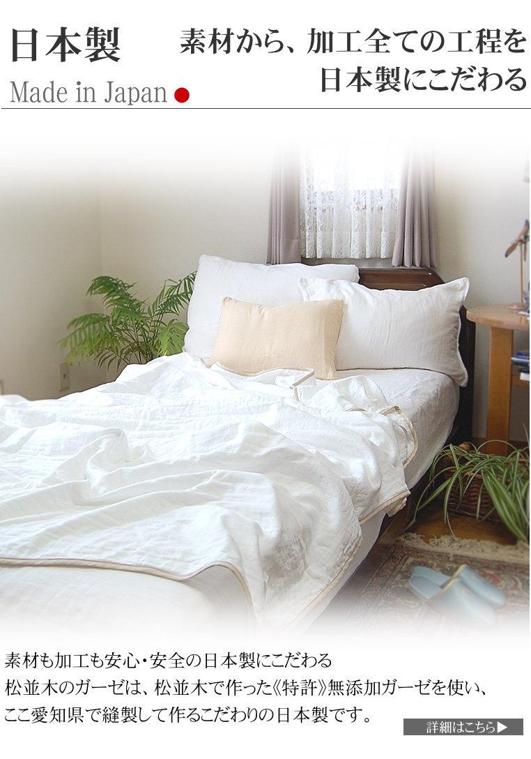 日本製 ガーゼ 毛布