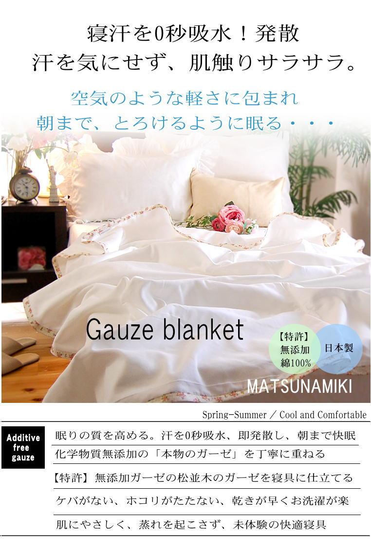 夏涼しい肌掛け、冬、暖か、快適、静電気が起きない綿100% 綿毛布 タオルケットより快適。暖か 7重ガーゼケット シングル