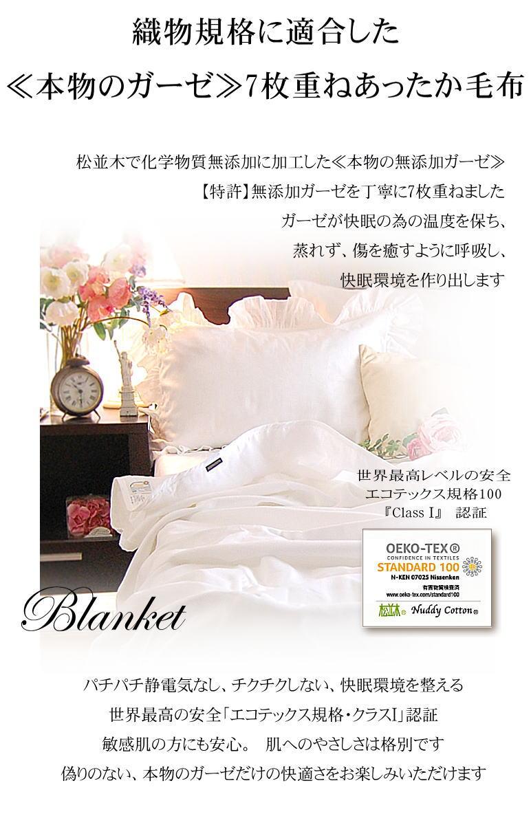 楽天1位 敏感肌にもやさしい毛布 洗濯できる毛布 すぐ乾く毛布 軽い毛布 あったか毛布 埃がでない毛布 松並木 日本製