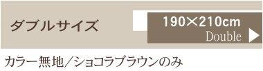 楽天1位★松並木の日本製 寝汗対策、アセモ対策、安全・安心な 7重 ガーゼ 綿毛布 ダブル 日本製