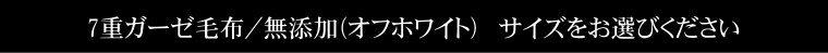 松並木のあったか 本物のガーゼケット 日本製