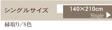 楽天1位 敏感肌にもやさしい あったか・7重ガーゼケット 日本製 シングルサイズ