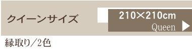 楽天1位 敏感肌にもやさしい 快適・5重ガーゼケット 日本製 クイーンサイズ