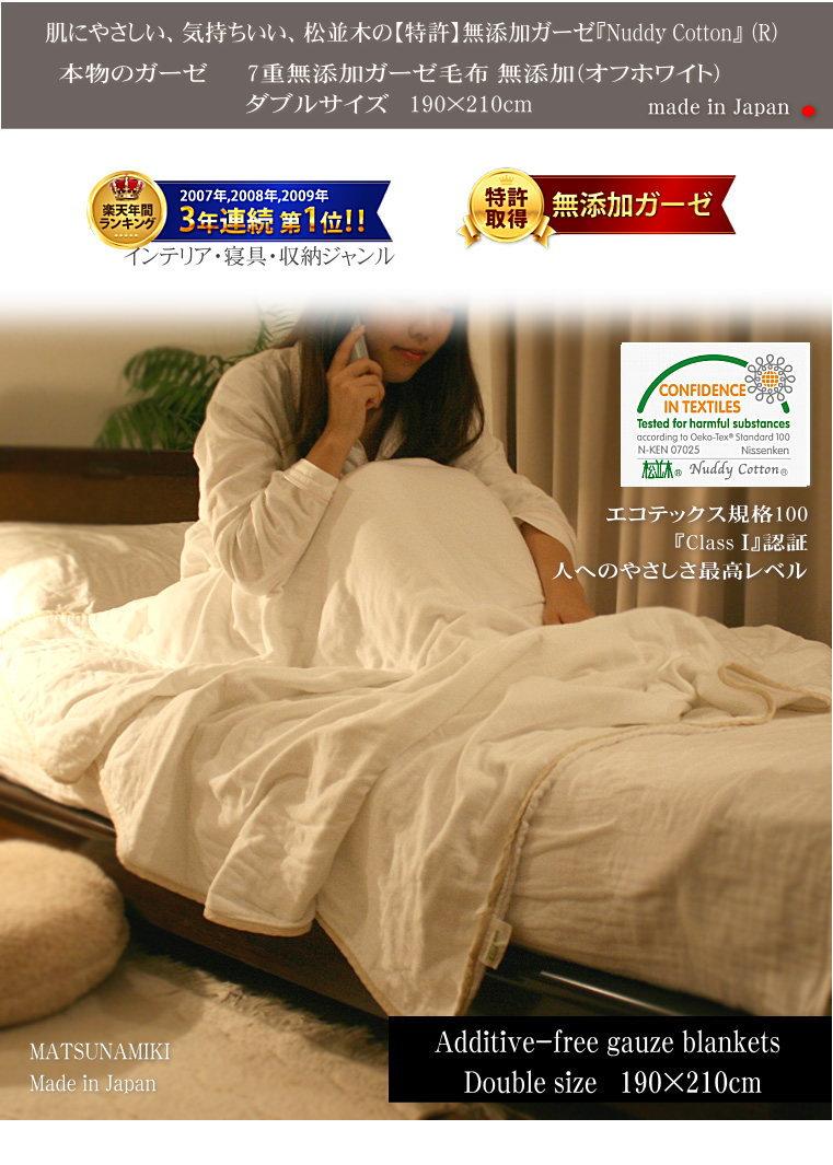 松並木の無添加 ガーゼ毛布 シングル  日本製 Additive-free gauze blankets Double sizee
