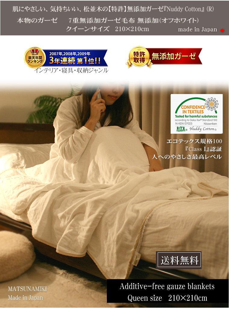 松並木の無添加 ガーゼ毛布 クイーン  日本製 Additive-free gauze blankets Queen size