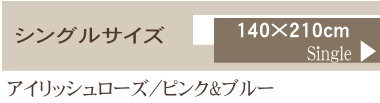 楽天1位 敏感肌にもやさしい 日本製 無添加ガーゼケット シングルサイズ 松並木 アイリッシュローズ