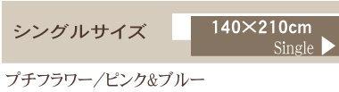 楽天1位★花柄毛布 シングルサイズ プチフラワー