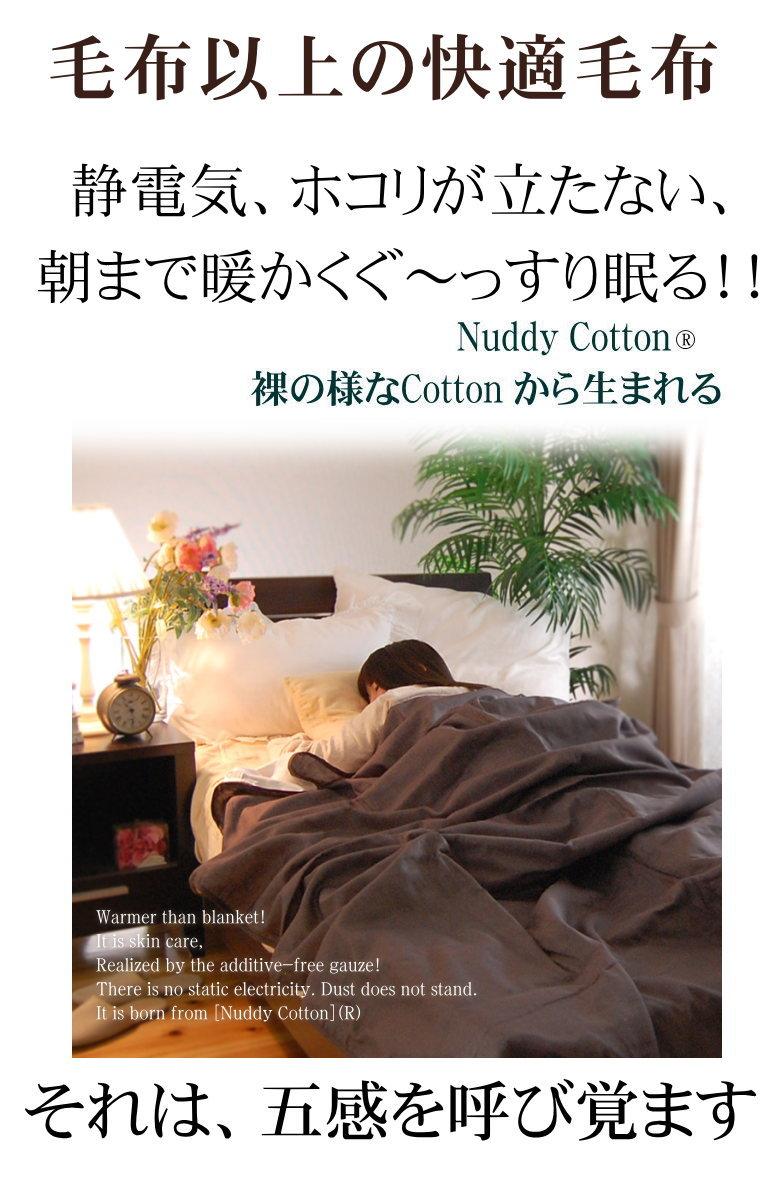寝具ジプシーにさようなら 未体験の快眠度 松並木の無添加ガーゼ あったか綿毛布/シングル