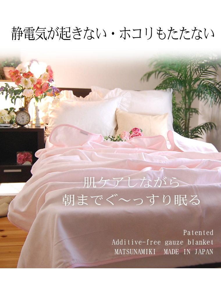 ピンクのかわいい毛布