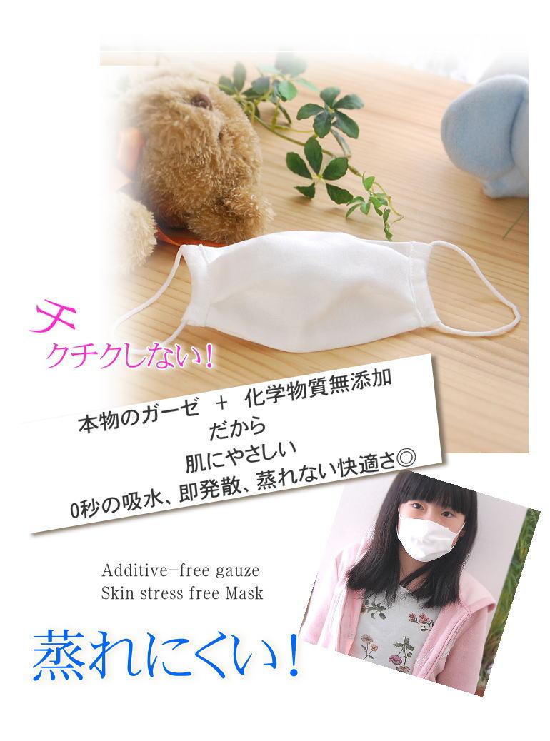 敏感肌にもやさしい ガーゼマスク 子供サイズ 松並木 日本製