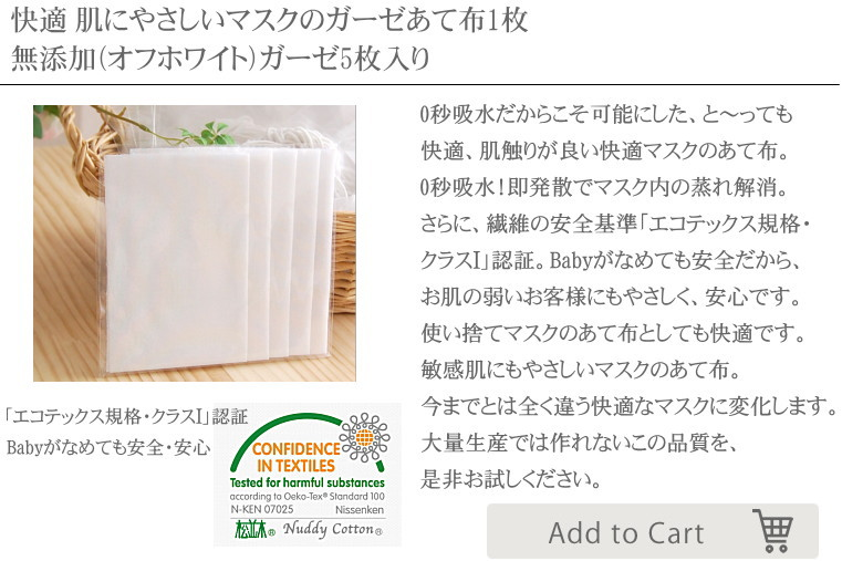 楽天1位のガーゼ 敏感肌にもやさしい ガーゼマスク 当て布 日本製 松並木