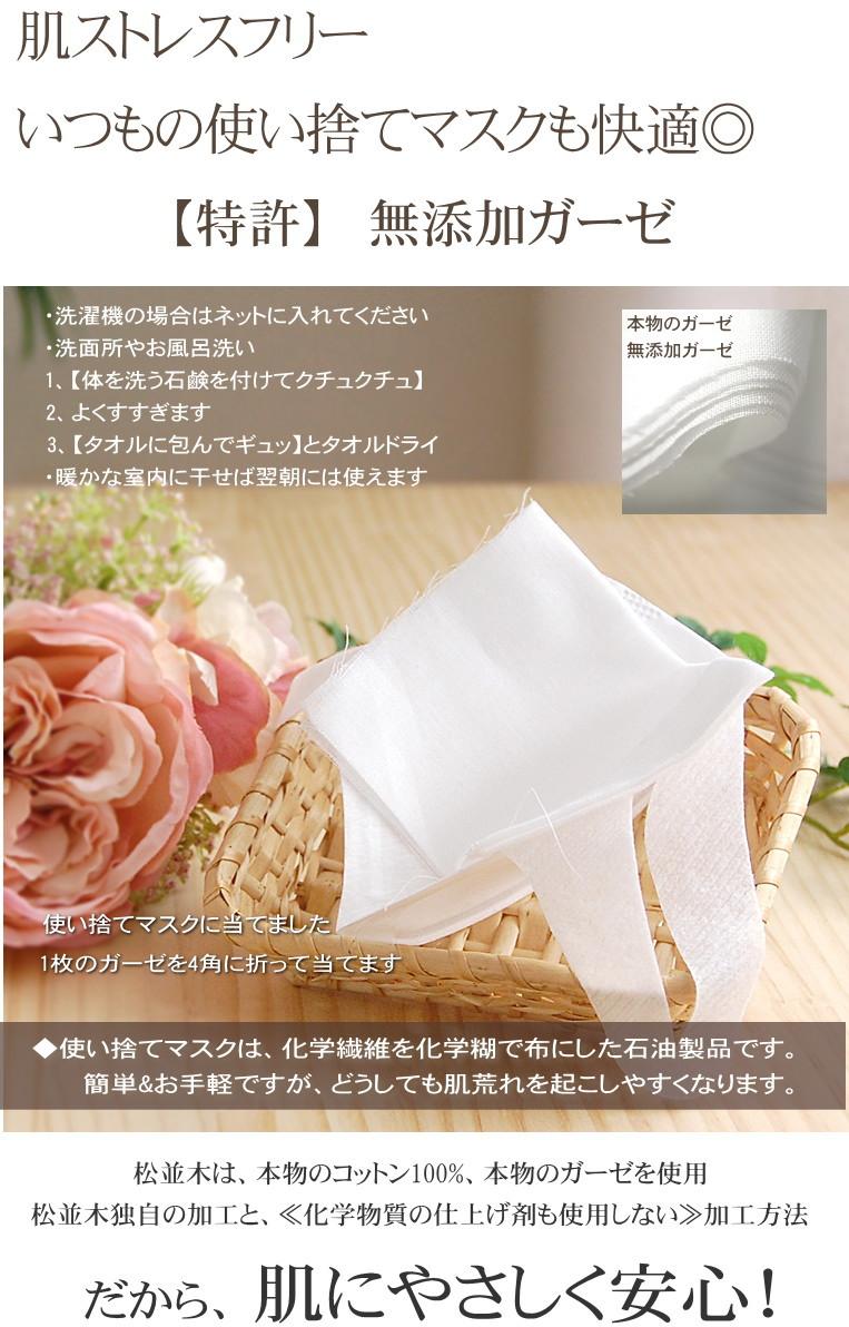 敏感肌にもやさしい ガーゼマスク 当て布 松並木 日本製