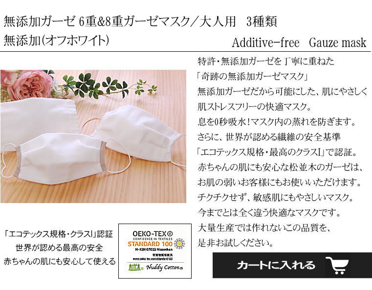 楽天1位のガーゼ 敏感肌にもやさしい ガーゼマスク 日本製 松並木