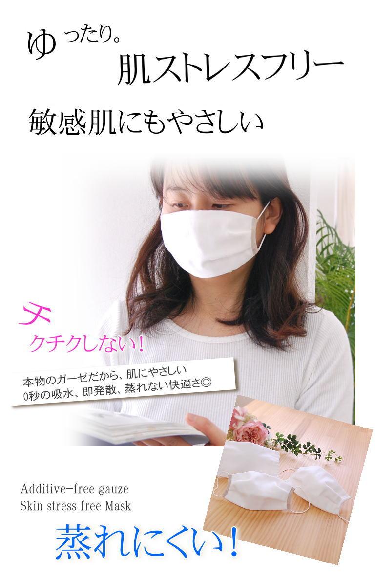 肌ストレスフリー 肌ケア 敏感肌にもやさしい 無添加 ガーゼマスク チクチクしないマスク