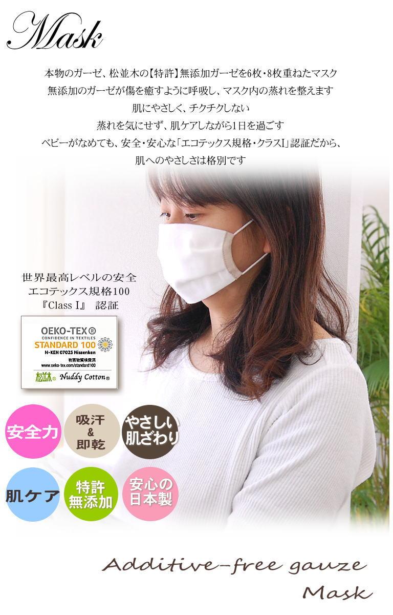 敏感肌にやさしい、松並木のガーゼのマスク 松並木の無添加ガーゼ マスク