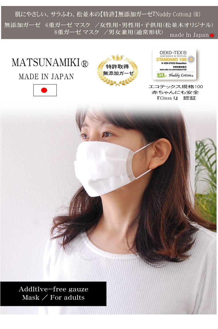 【特許】無添加ガーゼ/無添加ガーゼの敏感肌にもやさしいガーゼマスク 無添加ガーゼ 松並木 日本製