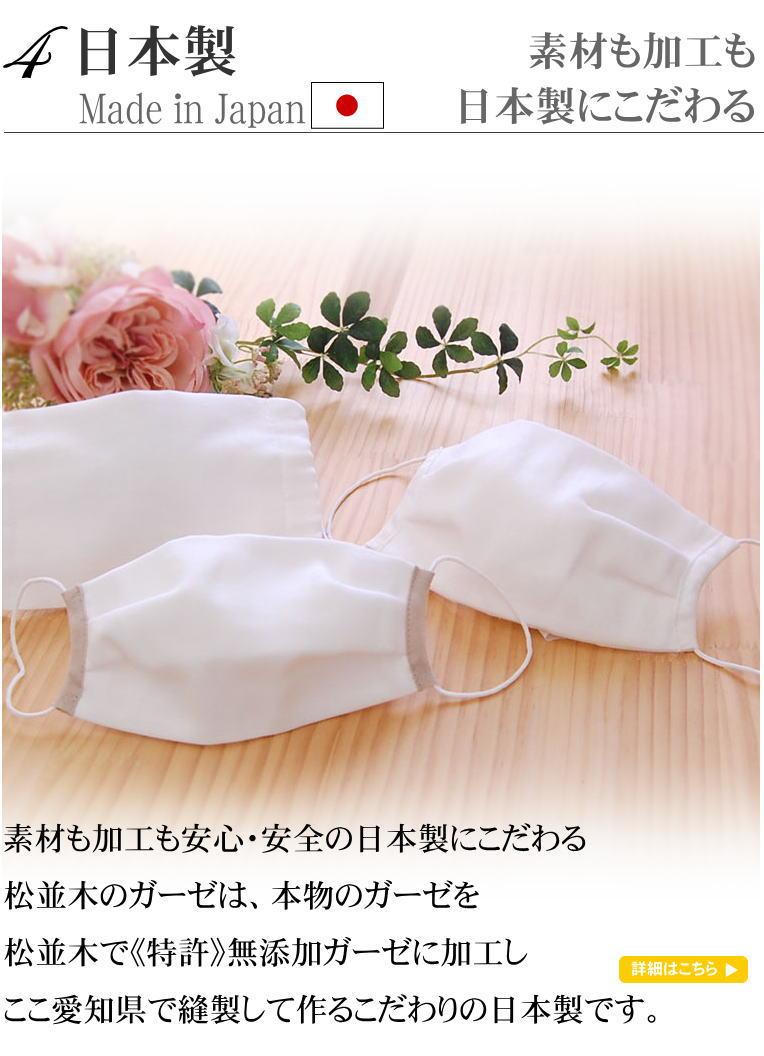 日本製 ガーゼのマスク/大人用