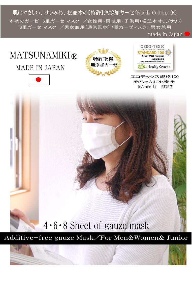 楽天1位 【特許】無添加ガーゼ/無添加ガーゼ マスク 大人用 綿100% 敏感肌にもやさしい 無添加ガーゼ マスク 肌荒れ対策 繰り返し使える マスク 松並木 敏感肌にも優しい 無添加ガーゼ マスク 日本製