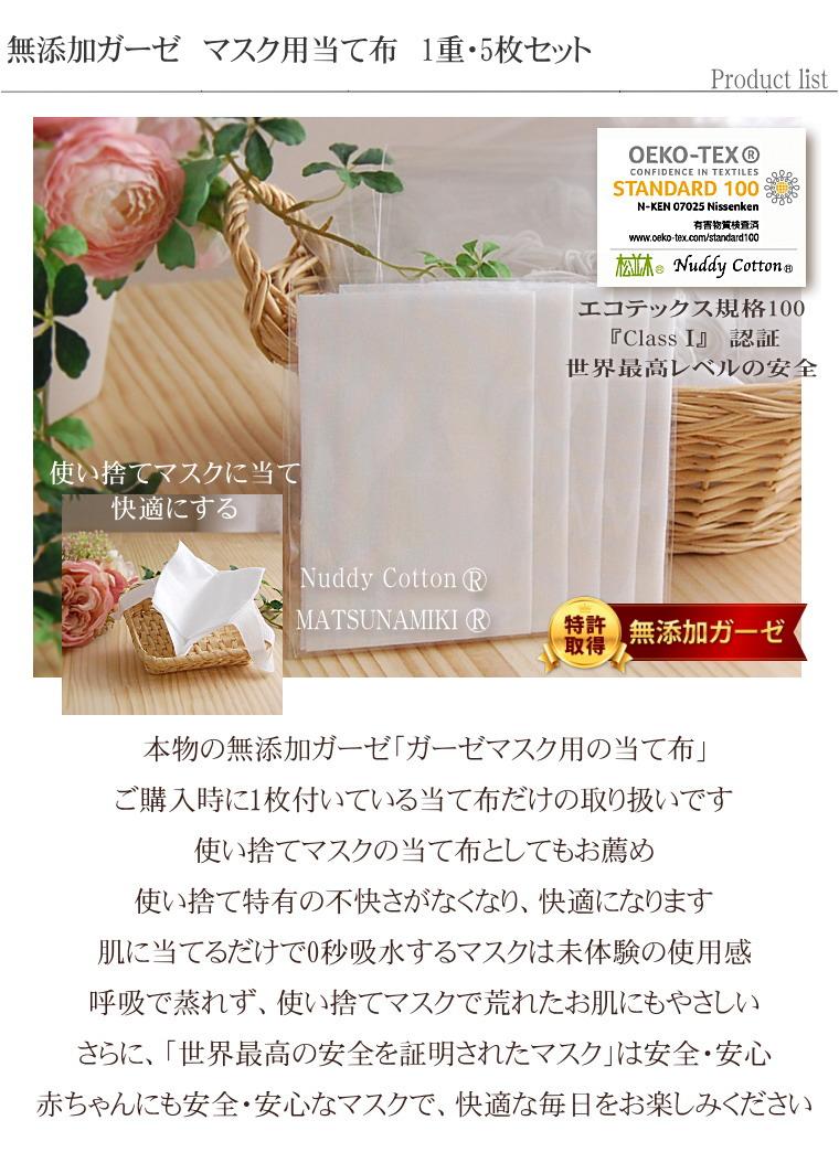 楽天1位★無添加 ガーゼ マスク 日本製/松並木