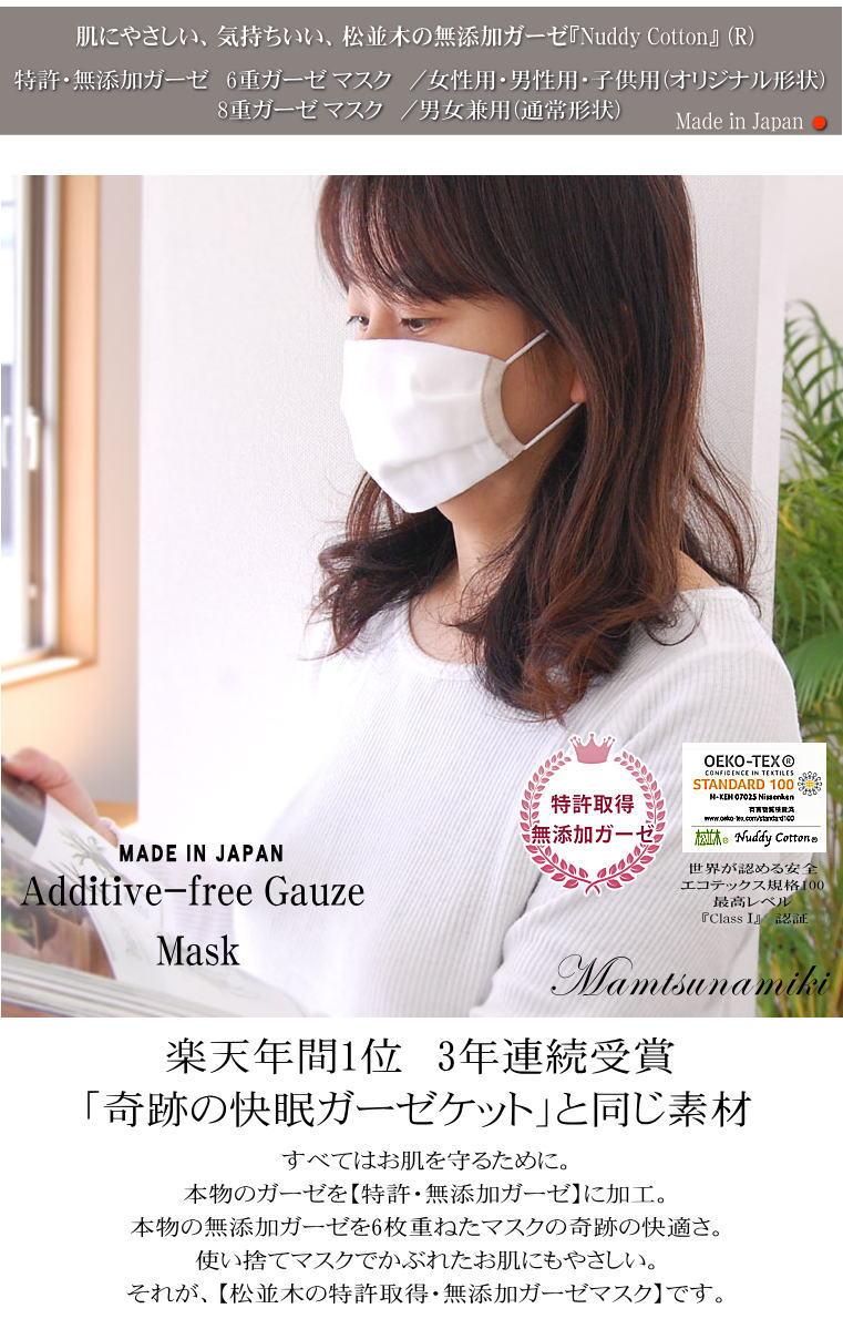 楽天1位★松並木の無添加コットン ガーゼ 5重ガーゼ マスク 日本製 マスク