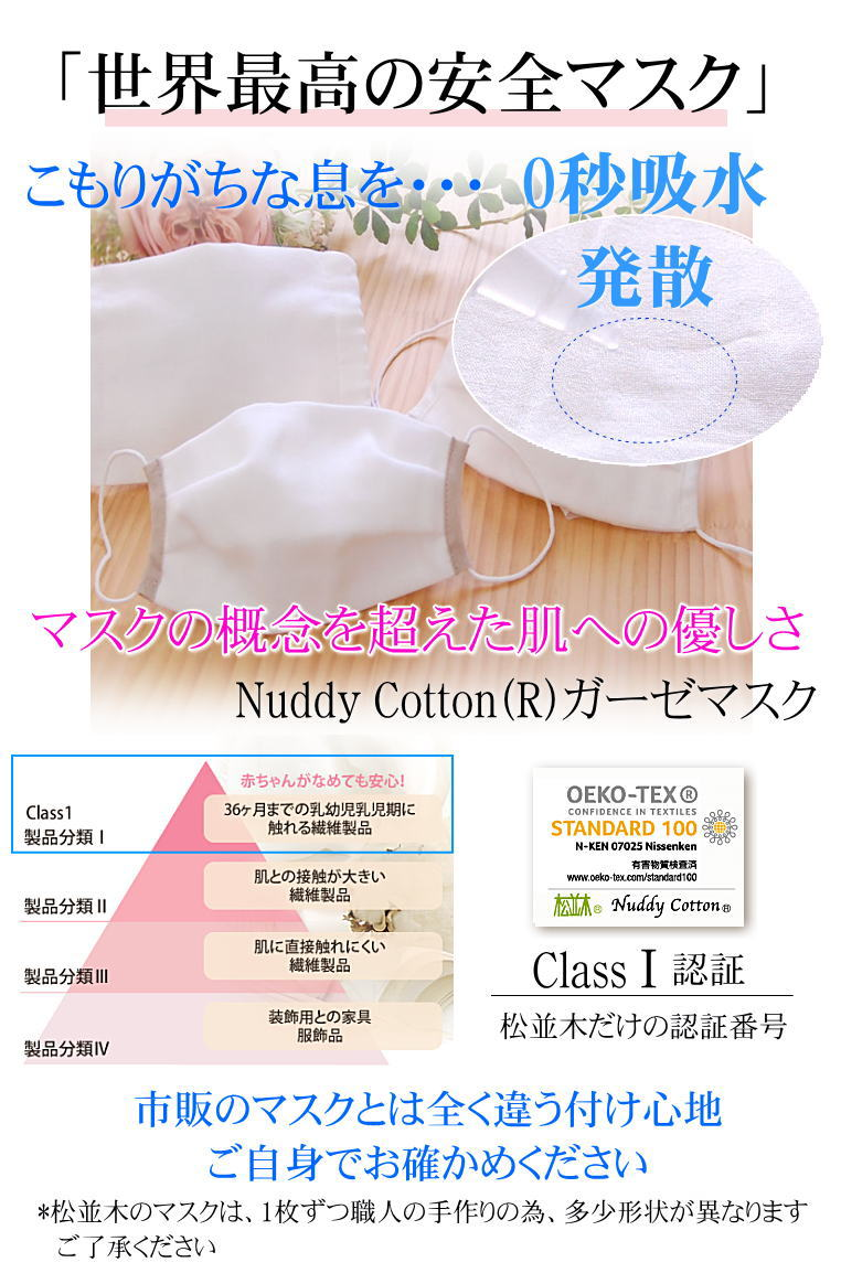 楽天1位★肌にやさしいマスク アトピー・敏感肌にもやさしい、世界最高の安全を認証 松並木の日本製 本物のガーゼマスク