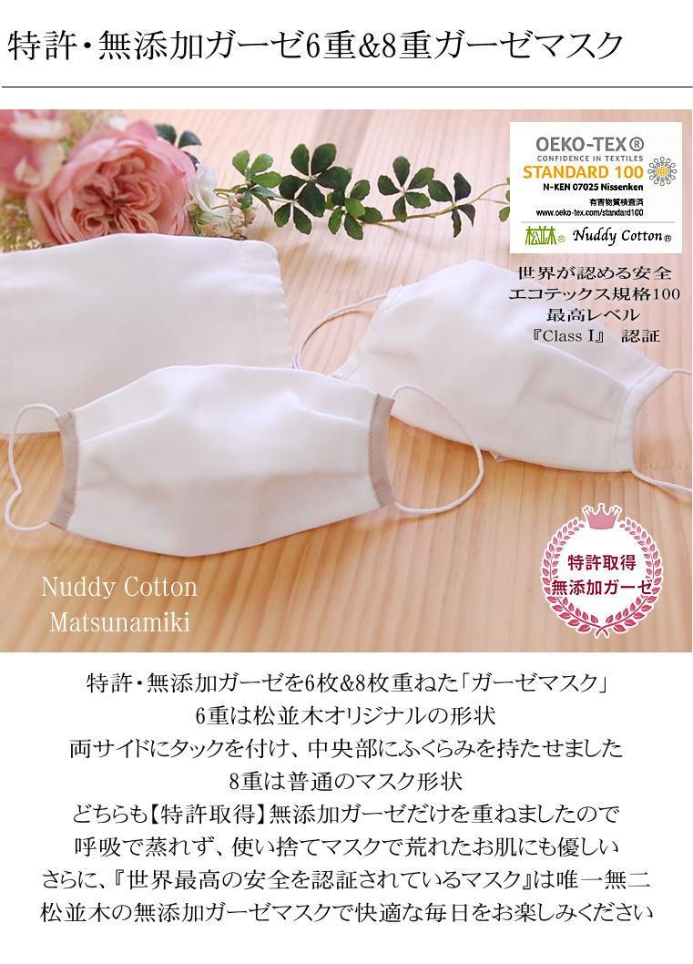 楽天1位 マスク アトピー、敏感肌にもやさしい 無添加 ガーゼマスク 松並木 日本製