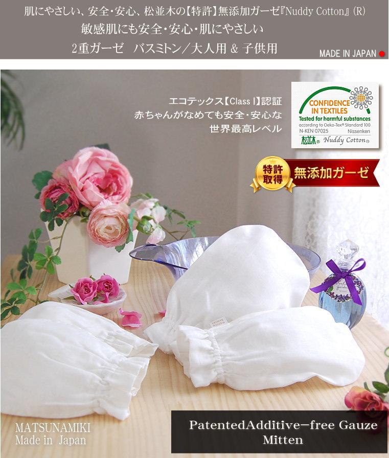 【特許】無添加 ガーゼ 綿100% 肌あれ対策、敏感肌にも安全・安心な無添加 ガーゼ バスミトン