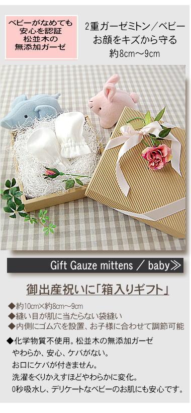 出産祝いに日本製 松並木の無添加 ガーゼミトン 赤ちゃんがなめても安全・安心なガーゼのミトン