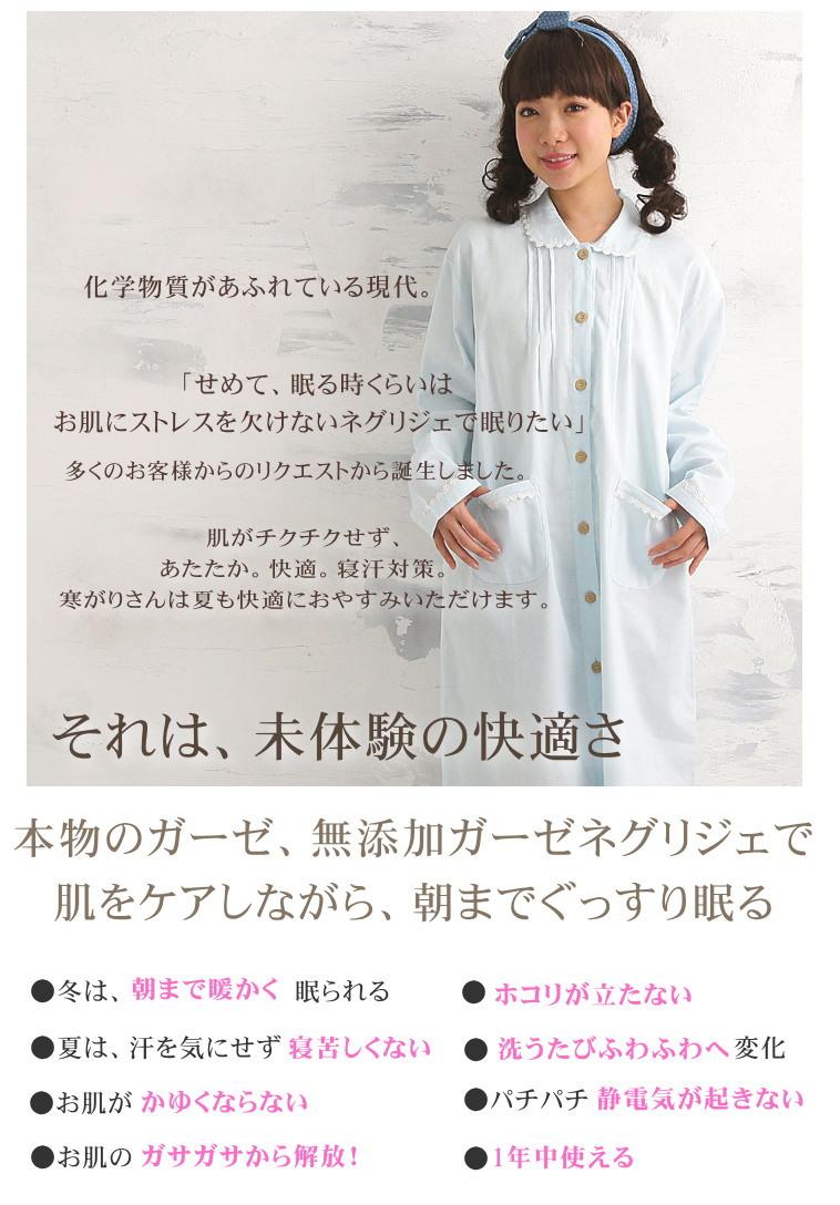日本製ガーゼ あったかネグリジェ・長袖/スモッグ型/レディース綿100% 日本製 ナイティ・ルームウエア・ハウスウエア