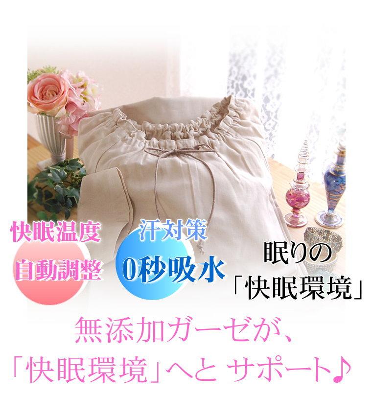 快眠環境を整える 楽天1位 ネグリジェ あったかネグリジェ 敏感肌にもやさしい 綿100%ネグリジェ オーガニックより安全な ネグリジェ 松並木 日本製