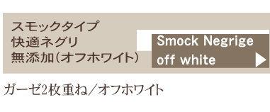 楽天1位 肌にやさしいネグリジェ スモック型 長袖