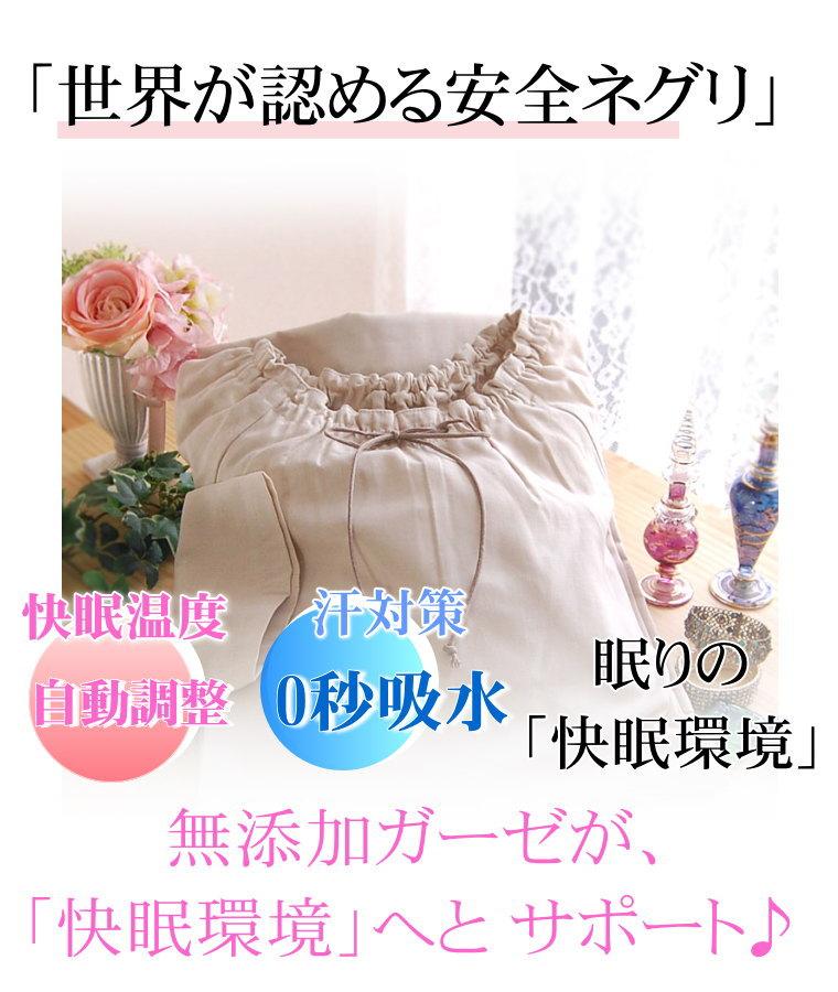楽天1位 肌にやさしい ネグリジェ アトピー・敏感肌にもやさしい、世界最高の安全を認証 松並木の日本製 本物のガーゼ ネグリジェ