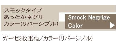 楽天1位 ネグリジェ 長袖 カラー無地 スモックタイプ 松並木 日本製