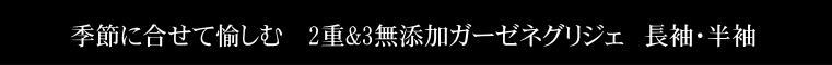 楽天1位 ネグリジェ 長袖 半袖ネグリジェ パジャマ 前開き バスローブ ガウン 松並木 日本製