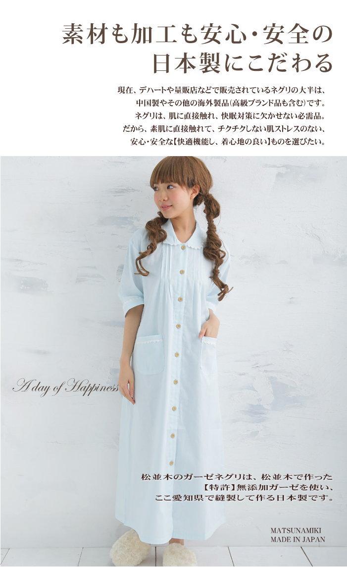 日本製 ネグリジェ ナイテイ 半袖 女性 レディース