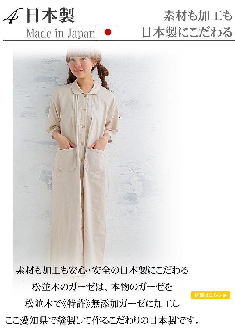 日本製 敏感肌にもやさしい 綿100% オーガニックコットンより肌にやさしい 無添加ガーゼ ガーゼ あったか ネグリジェ 半袖