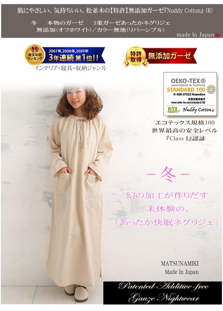 松並木の敏感肌にも、アトピーにも安心な無添加コットン ガーゼ ネグリジェ レディース  スモッグタイプ Additive-free gauze Pajamas