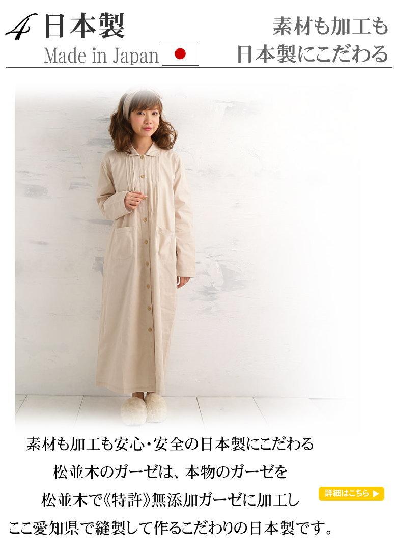 日本製 敏感肌にもやさしい 綿100% オーガニックコットンより肌にやさしい 無添加ガーゼ ガーゼ あったか ネグリジェ 長袖