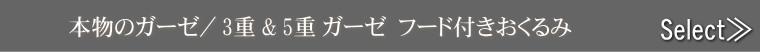 松並木の無添加 ガーゼ  日本製 ベビー・敏感肌にやさしい本物の ガーゼのフード付きおくるみ・アフガン 日本製 なめても安心・安全なエコテックス認証