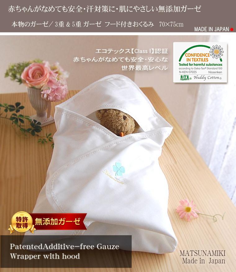 松並木の無添加 ガーゼは赤ちゃんがなめても安心が証明。ガーゼのおくるみ・アフガン、肌にやさしいガーゼのフード付きおくるみ、松並木の無添加 ガーゼベビー