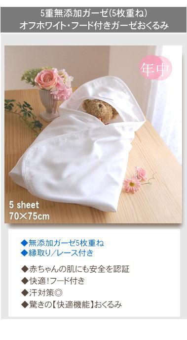 出産祝いに日本製 松並木の無添加 ガーゼ毛布 暖か おくるみ アトピー肌にも安心・安全 松並木の無添加ガーゼのフード付きおくるみ・アフガン