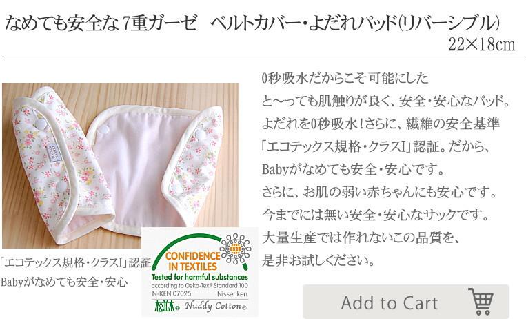 世界最高の安全・安心 エコテックス クラス1認証 赤ちゃんがなめても安全・安心 松並木の無添加 ガーゼのサッキングパッド