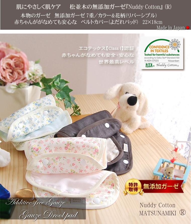 【特許】無添加 ガーゼ/無添加 ガーゼ 綿100% 肌あれ対策、アセモ対策、敏感肌にもやさしい、ガーゼ 綿100% 日本製 赤ちゃんがなめても安全・安心な サッキングパッド(よどパッド)/日本製