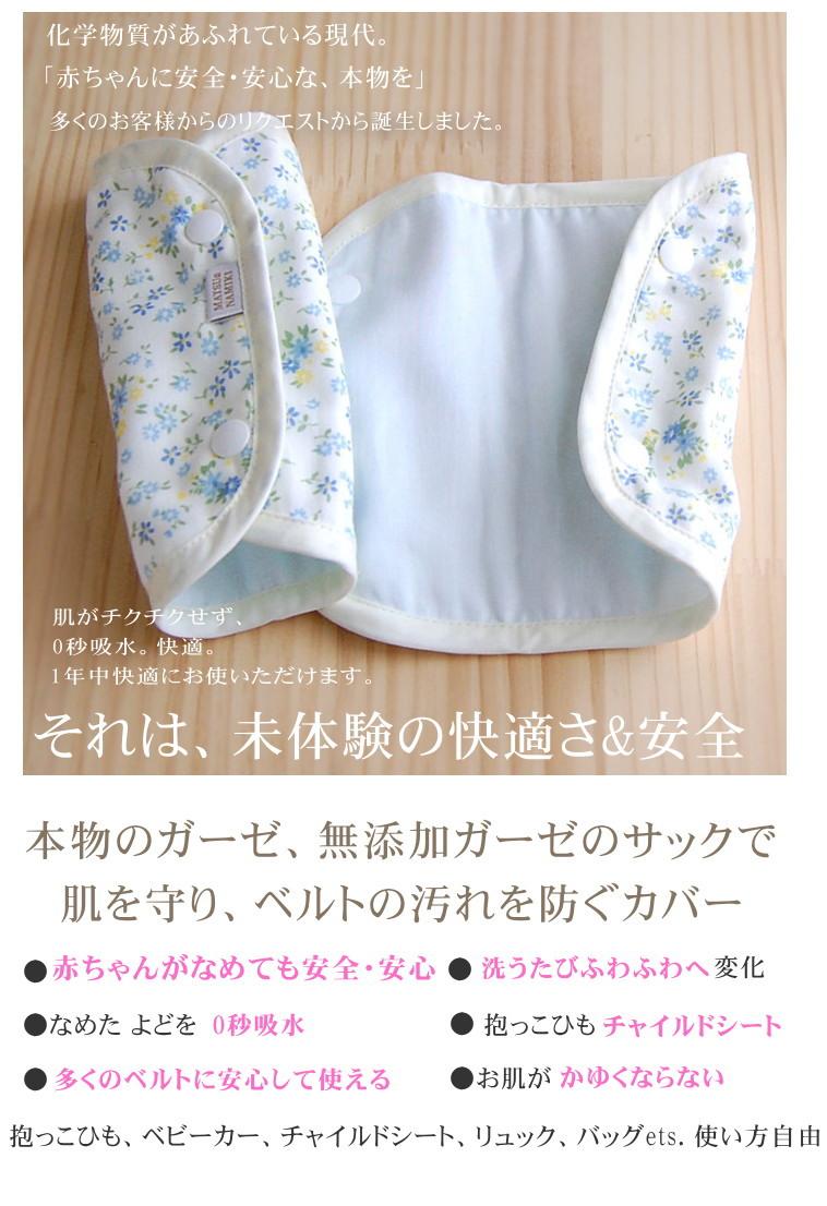日本製ガーゼ 赤ちゃんがなめても安全・安心な サッキングパッド 抱っこひも チャイルドシート ベビーカー(よだれパッド)/日本製
