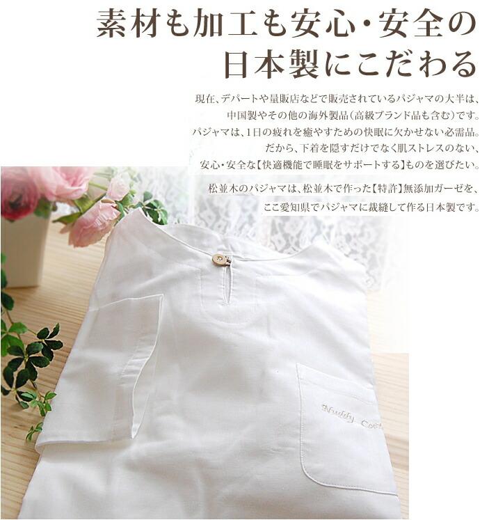 日本製パジャマ 長袖 前開き メンズ レディース