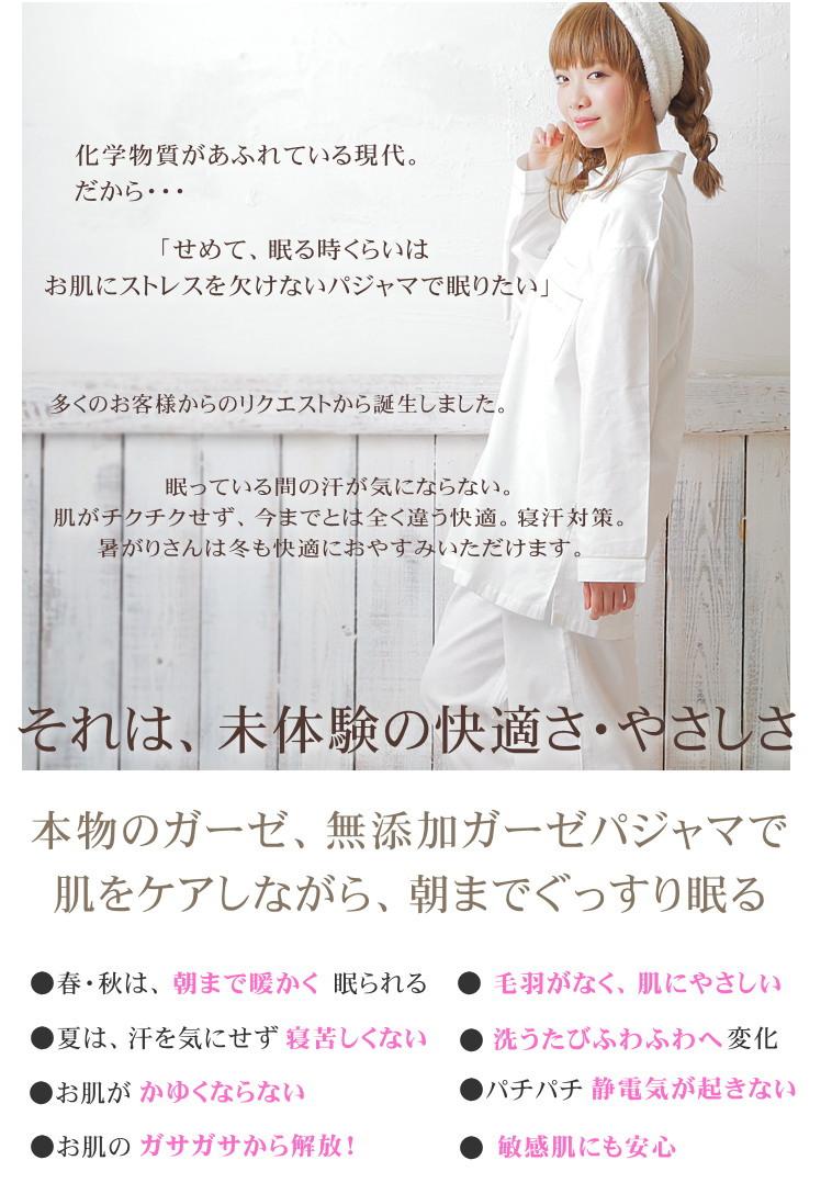 日本製パジャマ 肌ケア パジャマ メンズ レディース