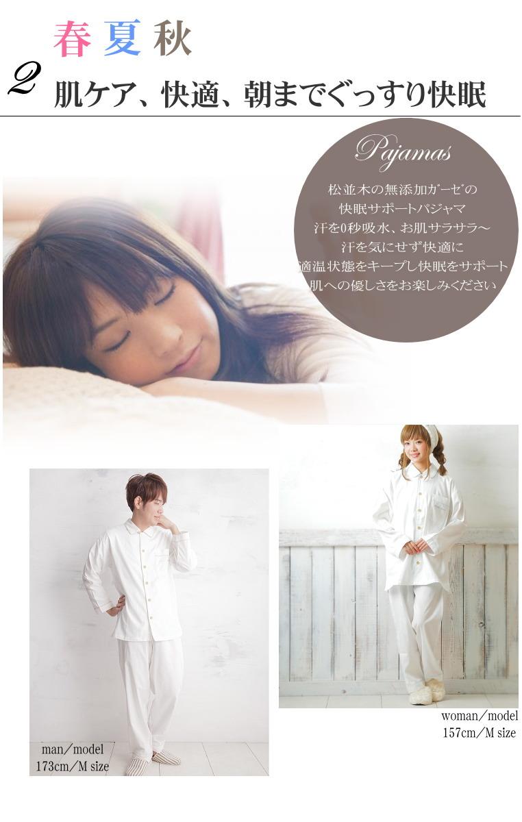 敏感肌にもやさしい、本物のガーゼのパジャマ 長袖 レディース・メンズ 日本製