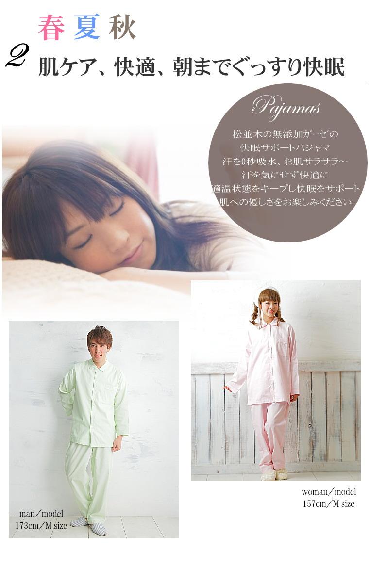 楽天1位 敏感肌にもやさしい、春・夏・秋 快眠パジャマ 本物のガーゼのパジャマ 長袖 レディース・メンズ 日本製